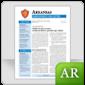 Arkansas Employment Law Letter